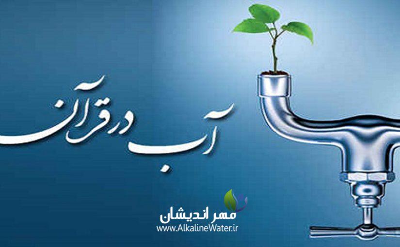 بهترین آب از دیدگاه قرآنی و روایی چه آبی است؟