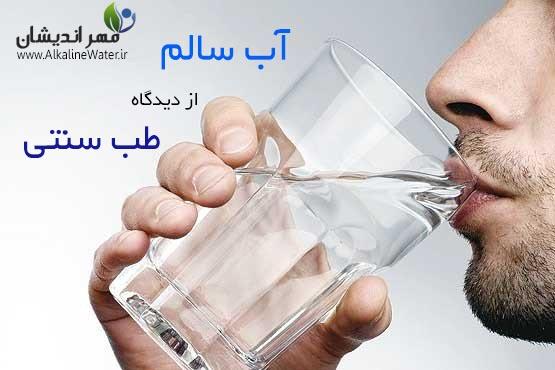 آب سالم از دیدگاه طب سنتی