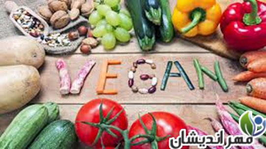 رژیم وگان (vegan) چیست؟