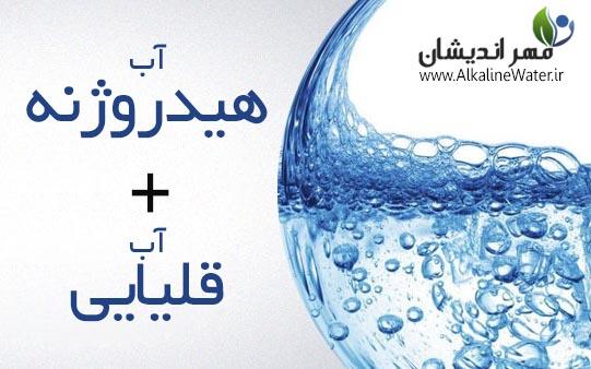 مزایای استفاده از آب هیدروژنه و قلیایی چیست؟