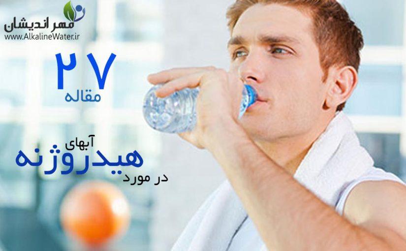 ۲۷ مقاله در مورد آبهای هیدروژنه